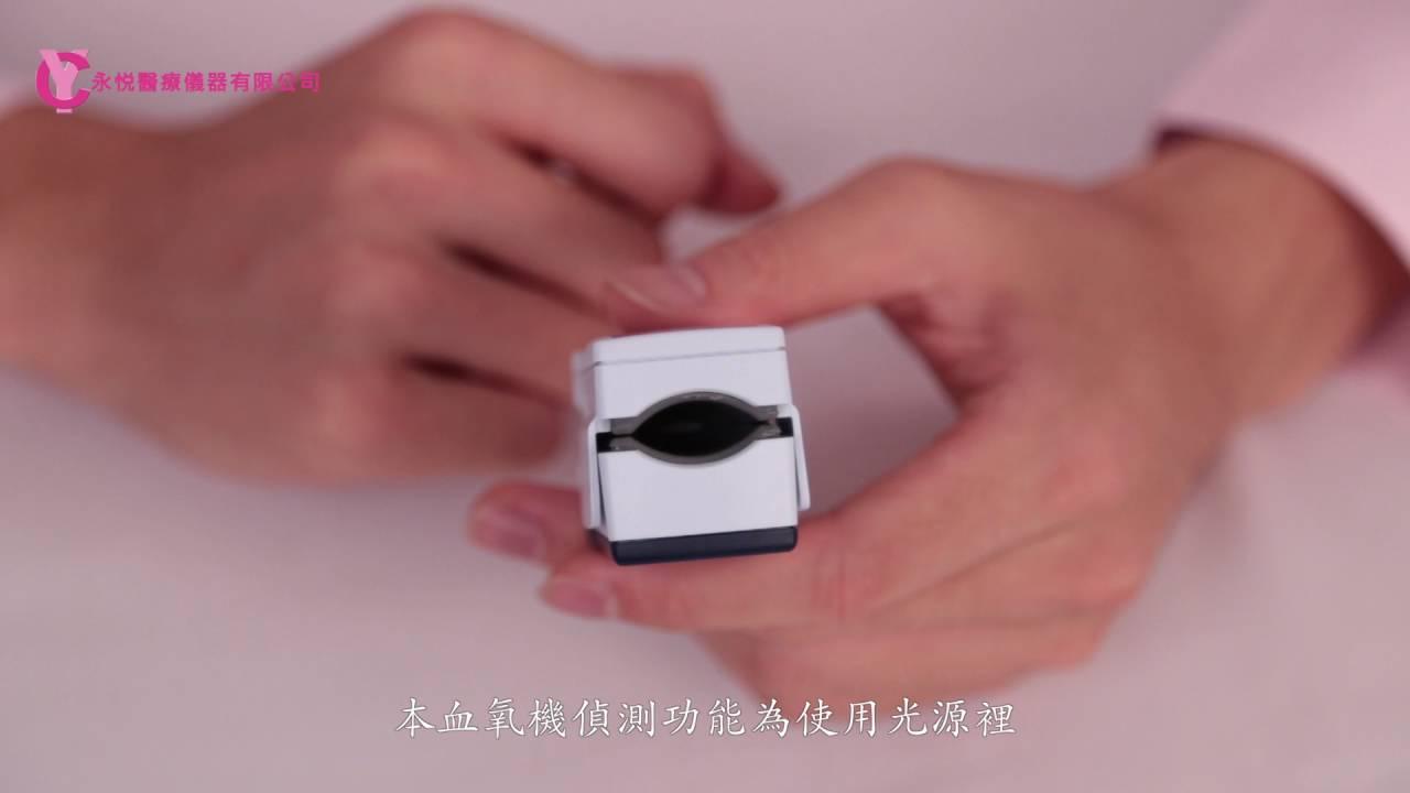 Rossmax手指式血氧濃度計SB100 SB220使用注意事項