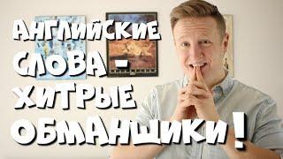 5 ХИТРЫX английских слов для РУССКИХ!