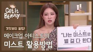 겟잇뷰티_ 수정화장 꿀팁! 미스트 활용방법