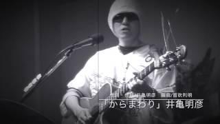 作詞・作曲/井亀明彦 編曲/笛吹利明 ---------- 井亀明彦 -AKIHIKO IGAM...