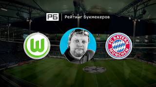 Прогноз и ставка Алексея Андронова: «Вольфсбург» — «Бавария»