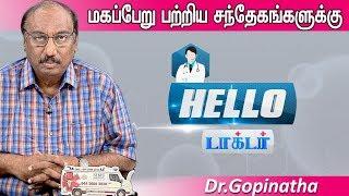 Hello Doctor 18-11-2019 Vendhar TV Show