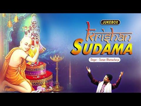 Suman Bhattacharya - Krishna Sudama | Bangla Devotional | Bangla Geeti