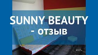 SUNNY BEAUTY 3* Болгария Солнечный Берег отзывы – отель САННИ БЬЮТИ 3* Солнечный Берег отзывы видео