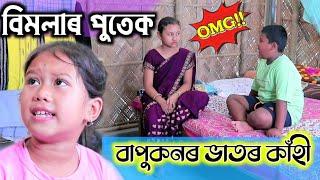 বাপুকনৰ টিউছন , Telsura Comedy , Assamese Comedy , Bimola Video