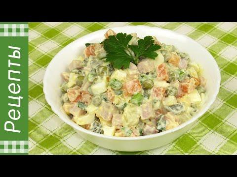 Салат Оливье с колбасой пошаговый фото рецепт