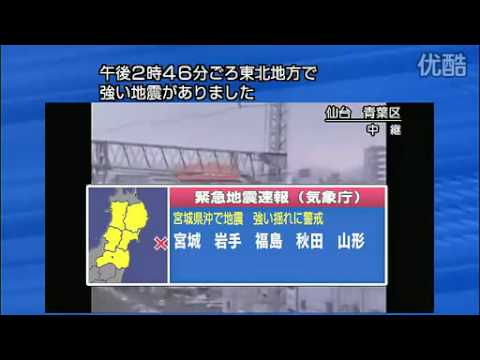 Before japanese earthquake occured,Janpanese TV broadcast a NOTICE
