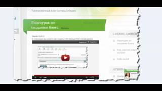 Как закачать (загрузить) видео на блог(Как закачать (загрузить) видео на блог Как создать бесплатный блог на Wordpress своими руками http://antonzub.ru/ http://antonzu..., 2012-11-07T17:51:17.000Z)