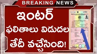 Ts inter results released date || ts inter 2nd year results || inter results 2020 on June 10 or 12th
