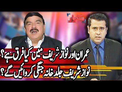 Takrar With Imran Khan - 26 December 2017 - Express News