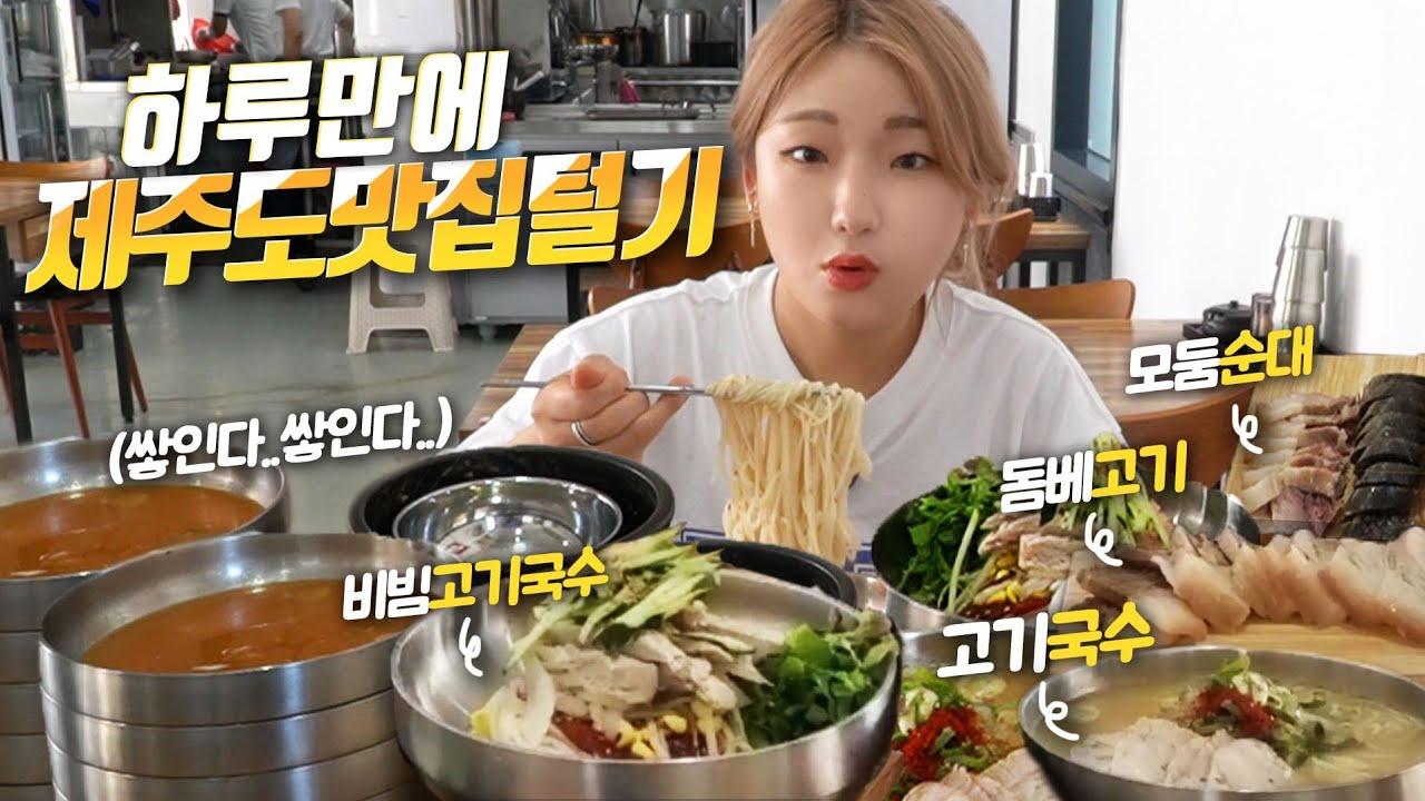 SUB) 제주도 와서 간단하게 고기국수 먹으러 왔다가.. 전메뉴 3바퀴 돌린 히밥이.. 사장님 깜짝 놀라서 주방 나오심.. korean mukbang eating show 히밥