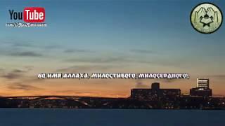 мишари рашид Сура 109 «АЛЬ-КАФИРУН» («НЕВЕРУЮЩИЕ»)
