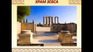 Греция (презентация)(, 2015-04-05T17:32:59.000Z)