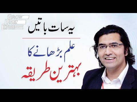 Faiez Hasan Seyal Books Pdf