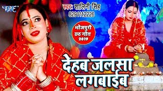 Shalini Singh का नया सबसे हिट छठ गीत 2019 | Dehab Jalsa Lagwaib | Bhojpuri Chhath Geet