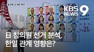 일본 참의원 선거 분석, 한일 관계 영향은? / KBS뉴스(News)