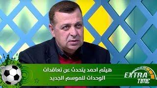 هيثم احمد يتحدث عن تعاقدات الوحدات للموسم الجديد - Extra Time
