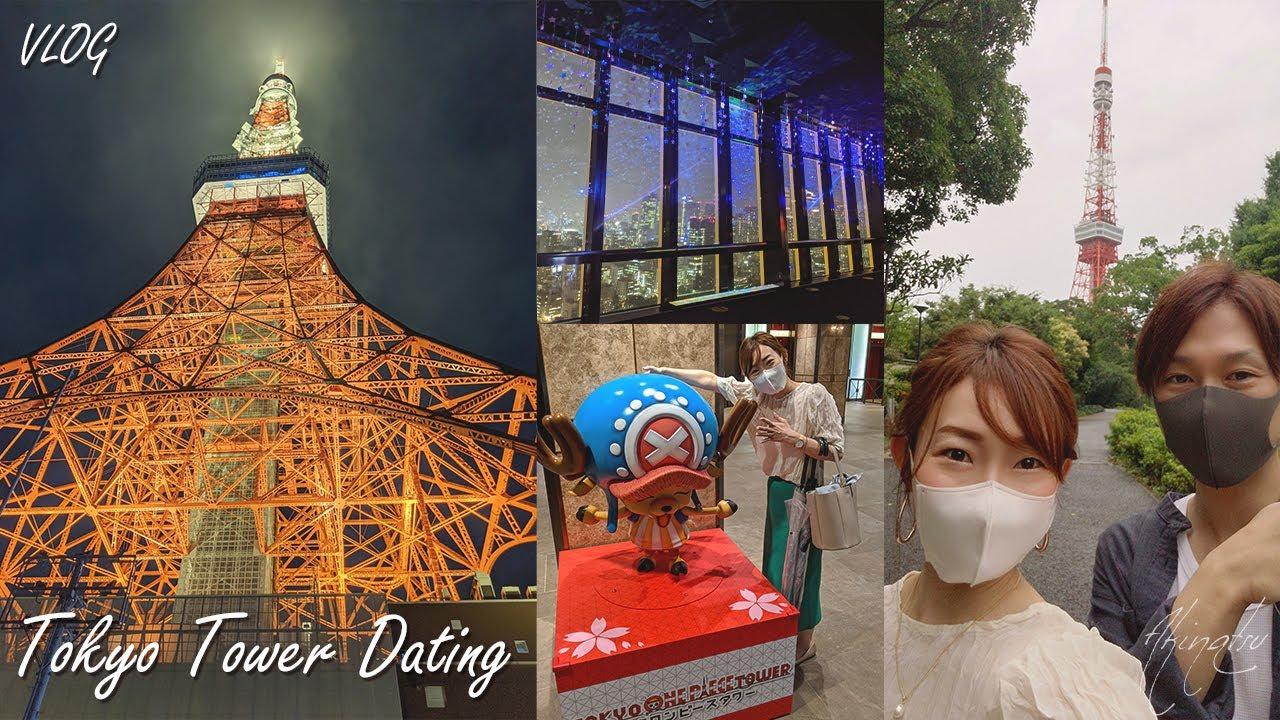 【Vlog&コーデ】東京タワーに行ってきました♪久しぶりの夫婦デート♡