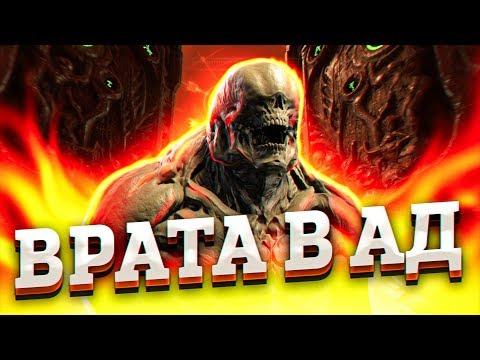 ВРАТА В АД #3 ➤ Doom Eternal ➤ Максимальная сложность