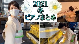 2021 初春 ヒーリング曲ピアノまとめ^ ^ 人気曲を集めてみました♪ *:--☆--:*:--☆--:*:--☆--:*:--☆--:*:--☆--:*:--☆--:* ピアノ&バイオリン asianTrinity (アジアントリニティ) ...
