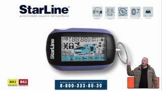 видео Подключение автосигнализации StarLine В92 Dialog Flex