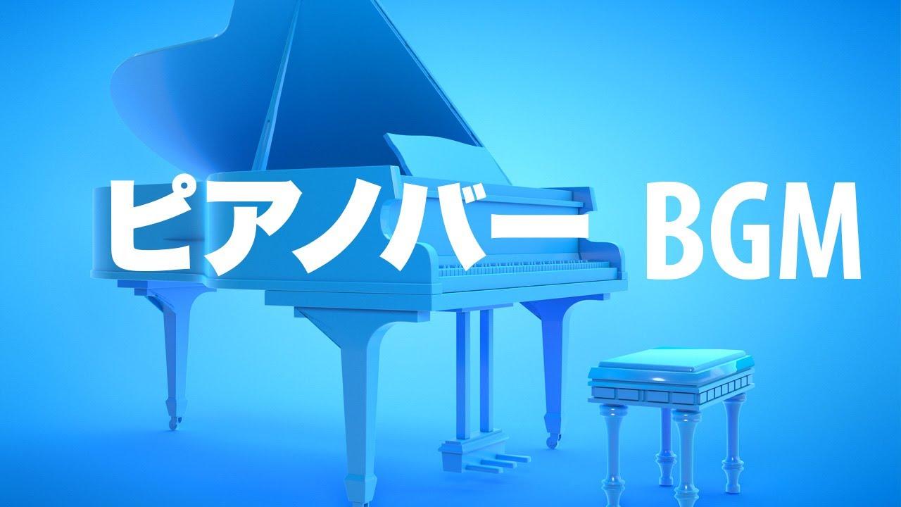 ピアノバーBGM: 食事用音楽, ロマンチックなピアノ音楽, ピアノカフェ音楽