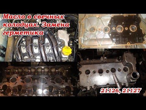 21126 мотор. Замена герметика клапанной крышки и постели распредвалов