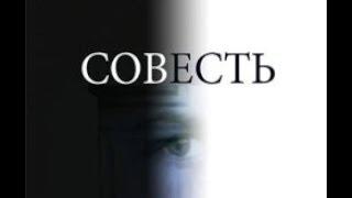 СОВЕСТЬ Документальный фильм 2018 гор. больница №4 Сочи