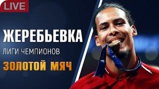 LIVE! Жеребьёвка групп Лиги Чемпионов и будущий обладатель Золотого мяча