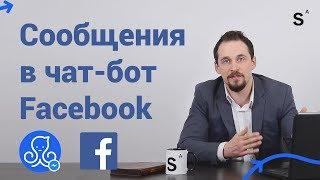как правильно создать и настроить чат бота фейсбук для бизнеса