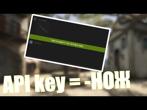 Обман стим API ключ