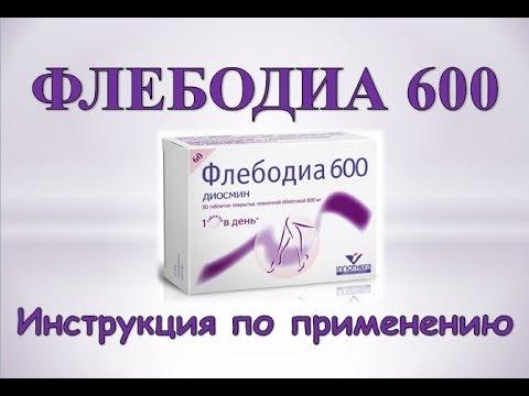 Флебодиа 600 (таблетки): Инструкция по применению | флебодиа_600 | применению | применение | инструкция | флебодиа | геморрой | геморрое | варикозе | при | фл
