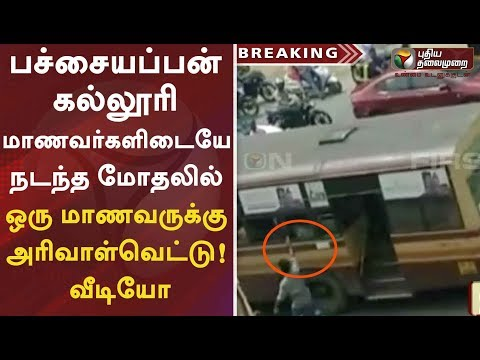 பச்சையப்பன் கல்லூரி மாணவர்களிடையே நடந்த மோதலில் ஒரு மாணவருக்கு அரிவாள்வெட்டு!  #PachaiyappasCollege  Puthiya thalaimurai Live news Streaming for Latest News , all the current affairs of Tamil Nadu and India politics News in Tamil, National News Live, Headline News Live, Breaking News Live, Kollywood Cinema News,Tamil news Live, Sports News in Tamil, Business News in Tamil & tamil viral videos and much more news in Tamil. Tamil news, Movie News in tamil , Sports News in Tamil, Business News in Tamil & News in Tamil, Tamil videos, art culture and much more only on Puthiya Thalaimurai TV   Connect with Puthiya Thalaimurai TV Online:  SUBSCRIBE to get the latest Tamil news updates: http://bit.ly/2vkVhg3  Nerpada Pesu: http://bit.ly/2vk69ef  Agni Parichai: http://bit.ly/2v9CB3E  Puthu Puthu Arthangal:http://bit.ly/2xnqO2k  Visit Puthiya Thalaimurai TV WEBSITE: http://puthiyathalaimurai.tv/  Like Puthiya Thalaimurai TV on FACEBOOK: https://www.facebook.com/PutiyaTalaimuraimagazine  Follow Puthiya Thalaimurai TV TWITTER: https://twitter.com/PTTVOnlineNews  WATCH Puthiya Thalaimurai Live TV in ANDROID /IPHONE/ROKU/AMAZON FIRE TV  Puthiyathalaimurai Itunes: http://apple.co/1DzjItC Puthiyathalaimurai Android: http://bit.ly/1IlORPC Roku Device app for Smart tv: http://tinyurl.com/j2oz242 Amazon Fire Tv:     http://tinyurl.com/jq5txpv  About Puthiya Thalaimurai TV   Puthiya Thalaimurai TV (Tamil: புதிய தலைமுறை டிவி) is a 24x7 live news channel in Tamil launched on August 24, 2011.Due to its independent editorial stance it became extremely popular in India and abroad within days of its launch and continues to remain so till date.The channel looks at issues through the eyes of the common man and serves as a platform that airs people's views.The editorial policy is built on strong ethics and fair reporting methods that does not favour or oppose any individual, ideology, group, government, organisation or sponsor.The channel's primary aim is taking unbiased and accurate information to the socially conscious common man.   Besides giving live and current information the channel broadcasts news on sports,  business and international affairs. It also offers a wide array of week end programmes.   The channel is promoted by Chennai based New Gen Media Corporation. The company also publishes popular Tamil magazines- Puthiya Thalaimurai and Kalvi.   #Puthiyathalaimurai #PuthiyathalaimuraiLive #PuthiyathalaimuraiLiveNews #PuthiyathalaimuraiNews #PuthiyathalaimuraiTv #PuthiyathalaimuraiLatestNews #PuthiyathalaimuraiTvLive   Tamil News, Puthiya Thalaimurai News, Election News, Tamilnadu News, Political News, Sports News, Funny Videos, Speech, Parliament Election, Live Tamil News, Election speech, Modi, IPL , CSK, MS Dhoni, Suresh Raina, DMK, ADMK, BJP, OPS, EPS