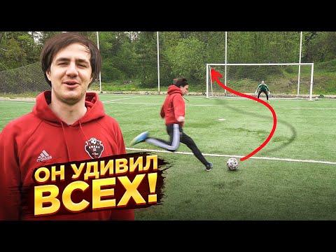 Футбольный ОПЕРАТОР выбежал на поле и забил ЛУЧШИЙ ГОЛ в ЖИЗНИ!
