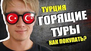 видео Выгодные туры в Турцию