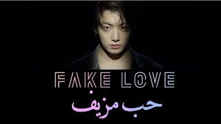 BTS - FAKE LOVE (ARABIC SUB) مترجمة للعربية