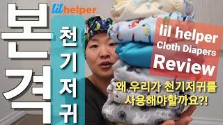 본격! 비건육아 (17) - 천기저귀 사용 리뷰 | c…