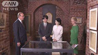 フィンランド訪問中の秋篠宮ご夫妻 外交文書ご覧に(19/07/05)