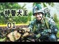 特警犬王 第1集 最好看中国军旅警犬题材剧