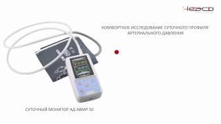Суточный монитор АД АВМР 50(, 2013-05-16T08:43:44.000Z)