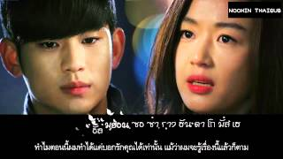 [Thai sub] Huh Gak - Tears like today (You Who Came From The Stars OST)
