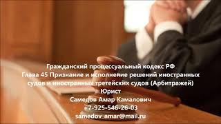Гражданский процессуальный кодекс  РФ Глава 45 Признание и исполнение решений иностранных судов(, 2017-09-29T17:13:54.000Z)