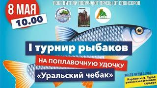 Соревнование по поплавочной ловле впервые в городе Карпинск.