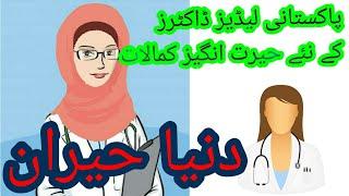 New experiences of Pakistani doctors