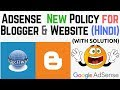 Google Adsense Account New Policy for Blogger and Website with Solution November 2018