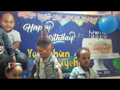 መልካም ልደት መዝሙር  Ethiopian Happy Birthday Song