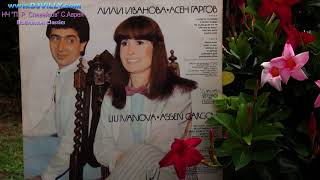 Лили Иванова и Асен Гаргов - Вярвам Аз (1983)