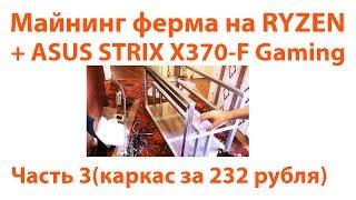Каркас для майнинг-фермы за 236 рублей за 1 час, я делал для своей фермы на RYZEN