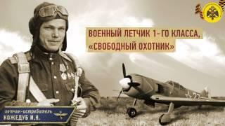 Кожедуб Иван Никитович. Герои Неба.