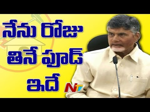 Chandrababu Naidu Reveals his Food Habits and Daily Diet Plan || NTV